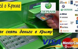 Банковские карты в Крыму в 2020 году. Нужно ли брать наличку. Есть ли банкоматы Сбербанка